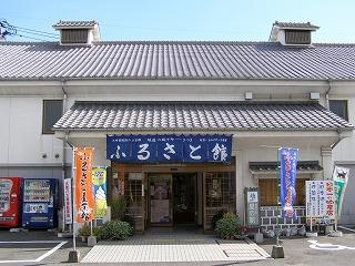 Kitsuki Tourist Information Office