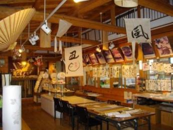 Yame Tesuki Washi Shiryokan (Yame Hand Made Paper)